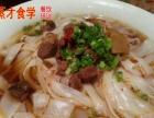 【湖南特色米粉店】加盟官网/原味汤粉/津市牛肉粉