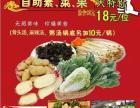 茂名新式火锅--金蟾滋补火锅、18元/位自助蔬果火