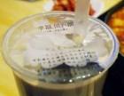 幸福侯彩擂奶茶加盟费用多少?幸福侯彩擂奶茶加盟优势介绍