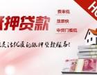惠州房产抵押贷款,装修贷款 不限区域