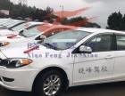 福州本地驾校,可试学车,有接送,金牌教练一对一培训