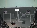 斯柯达晶锐发动机下护板 防护板 钛合金