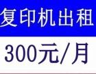 海南彩色复印机租赁,复印机租赁,每月仅需300元