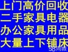 上海中兴二手电脑办公家具回收 上海空调回收