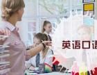 上海暑假英语培训 如何说一口流利的英语