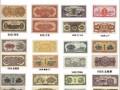 第一套人民币如何分辨真假及好坏