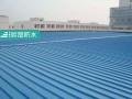 金属屋面防水 金属屋顶防水 金属厂房防水 金属屋面防水补漏