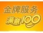 海宁东芝洗衣机网站上门维修热线,海宁各点售后服务电话