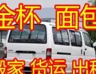 广安门马连道金杯面包车搬家货紫竹院车道沟小型搬家