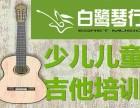 合肥白鹭琴行吉他培训 少儿班成人班 吉他尤克里里培训