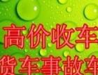 13东风,高价买卖各种旧车,黄标车 事故车,二手货车