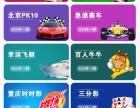 幸运28APP开发软件开发网站建设加拿大28北京赛车开发