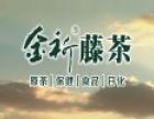 金祈藤茶饼干 诚邀加盟