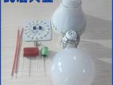 厂家批发 感应led球泡灯套件 5W压铸led球泡灯套件 LED