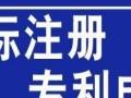 邯郸商标注册|专利申请|著作权登记专业代理管理机构