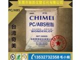 台湾奇美PC+ABS/PC-385/奇美PC合金塑胶原料