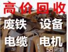 余姚高价回收金属 废铜 铁铝 电线电缆设备厂房整体回收