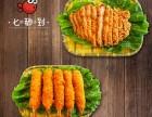 七秒到烤鱼饭加盟鸡排小吃饮品免费技术培训