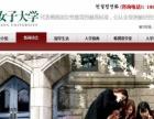 韩日联合交流会--专业签证申请代办留学服务