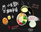 一线小生米线-广州一线小生米线加盟 加盟条件 招商官网