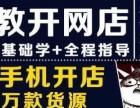 沈阳淘宝培训沈阳淘宝美工培训沈阳淘宝推广培训网店开店培训