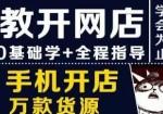 沈阳淘宝培训沈阳淘宝美工培训沈阳淘宝推广培训微信网页拼多多