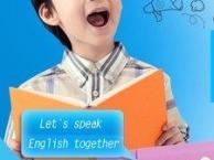 最好的少儿英语培训机构