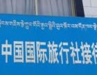 日喀则国旅提供代办边防证各地包车租车服务