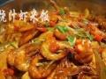 美腩子烧汁虾米饭加盟费在济南开店多少钱