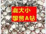 新款 热卖**推出混大小国贸A钻 水钻材料包必备法宝