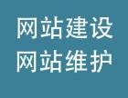 郑州管城区企业网站建设 网站维护 外贸网站建设公司