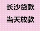 浏阳私人借点钱电话(本地快速贷款公司)私人贷款当天1小时下款