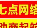 潍坊七点:网站建设、百度首页排名,您的网络营销专家