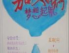 北京蓝色假日国旅黑龙江地区诚邀加盟分公司