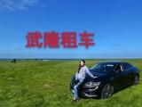 重庆武隆租车包车旅游自驾租赁公司