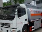 转让 油罐车东风东风国五5吨到30吨油罐车特卖