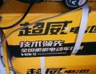 超威电池专业维修电动车