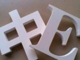 房山PVC亚克力木质卡纸皮革等材质雕刻激光雕刻 文化墙制作