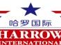 哈罗英语新疆较专业的托福雅思培训机构