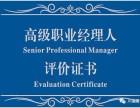 成都职业经理人培训班 成都工商管理培训班