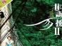 去海南旅游海口到三亚参团游呀诺达雨林探秘五日游