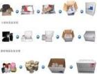 上海闵行区圆通快递行李包裹电视机冰箱托运上门包装