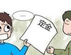 杭州买房定金不给退吗?