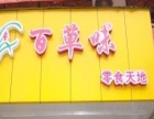 百草味休闲食品 百草味休闲食品加盟招商