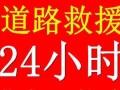 新郑机场汽车救援新郑港区修车换轮胎服务