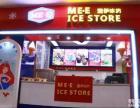 威海冰淇淋加盟蜜伊冰坊冰激凌奶茶甜品加盟