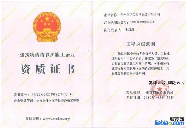 13838237370洪金 清洗 专业打造郑州外墙清洗品牌