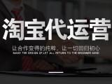 东莞凤岗网店托管网站推广网络推广
