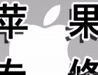 大连苹果售后维修ipad苹果手机笔记本一体机售后