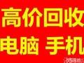 上海全市范围上门回收一体机显示器服务器笔记本ipad手机